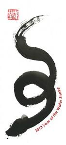 Water-Snake-136x300